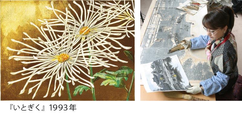 RSK|ジュディ・オング倩玉 木版画の世界展