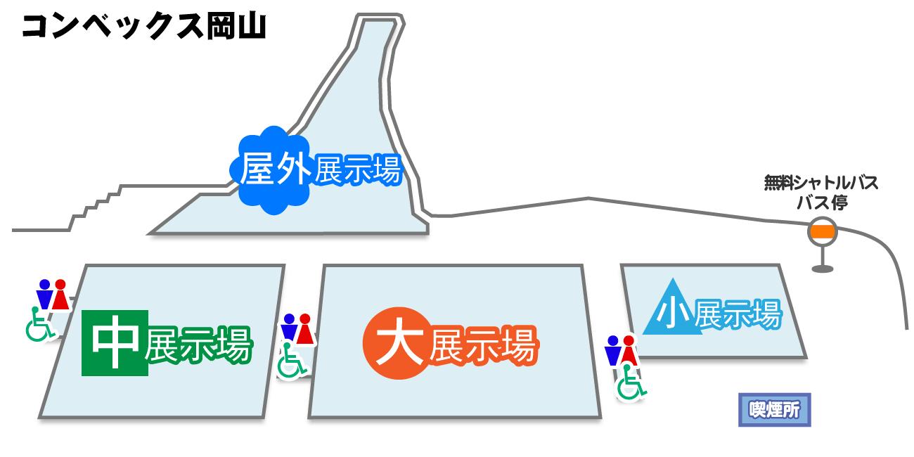 岡山 コンベックス