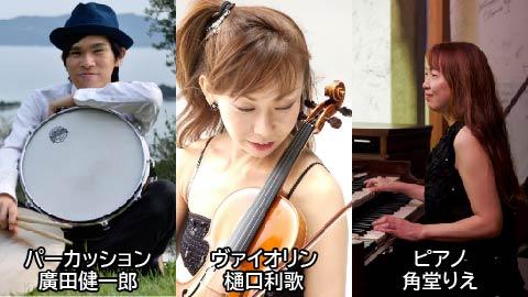 樋口利歌トリオ(ヴァイオリン:樋口利歌、ピアノ:角堂りえ、パーカッション:廣田健一郎)