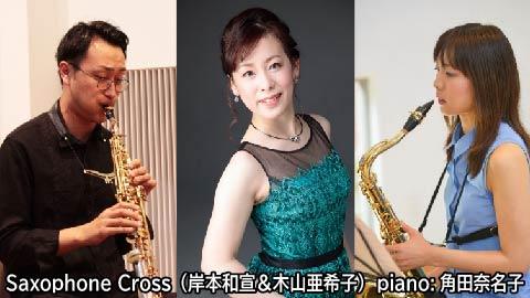 サックスピアノアンサンブル Saxophone Cross + Piano(岸本和宣&木山亜希子+角田奈名子)