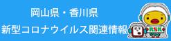 岡山県・香川県の新型コロナウイルス情報関連ページ