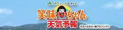 JAグループ岡山 笑味(えみ)ちゃん天気予報 | RSK山陽放送