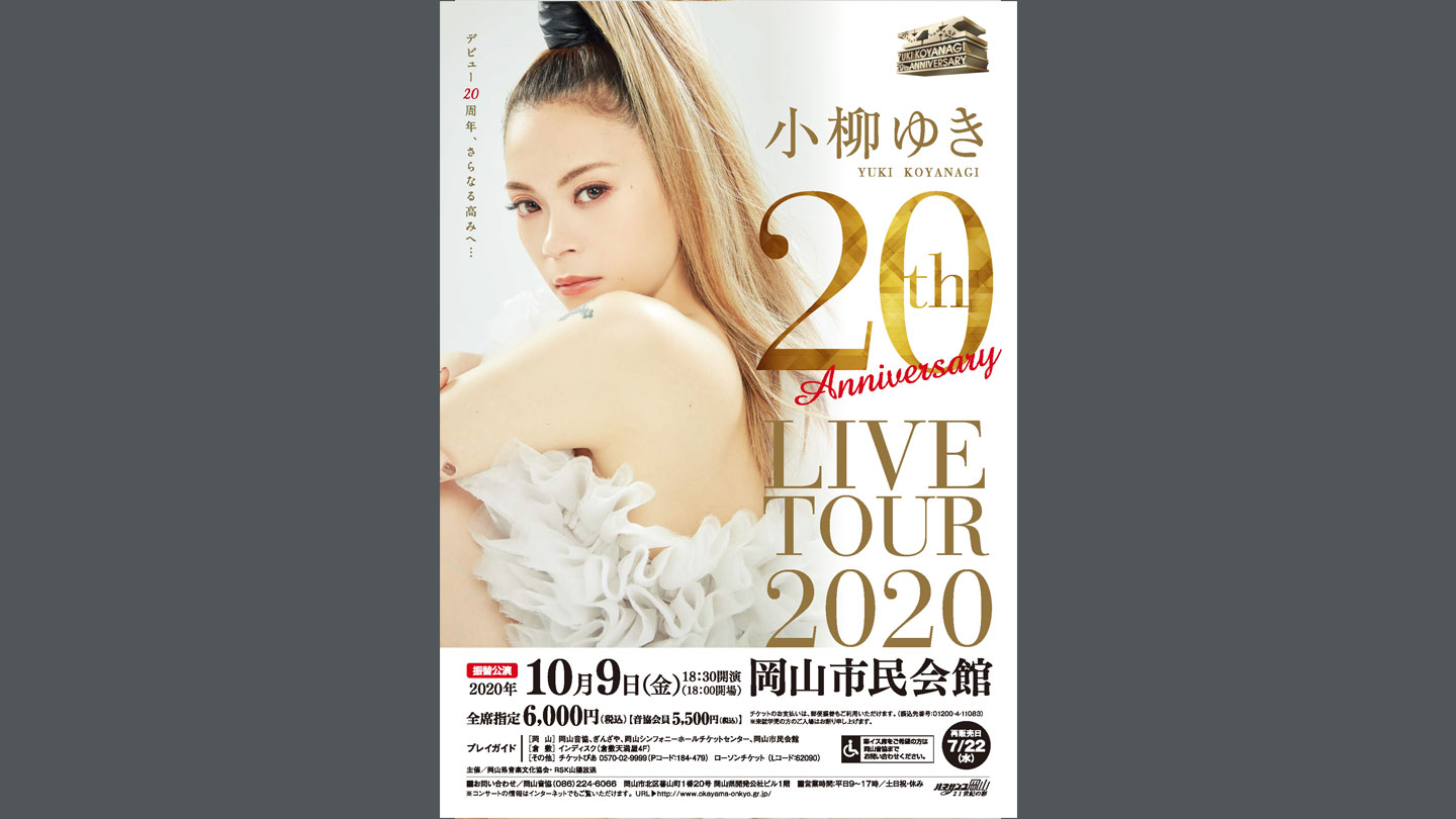 小柳ゆき 20th Anniversary LIVE TOUR 2020