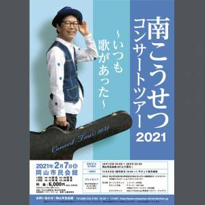 岡山のイベント