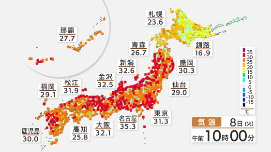 現在 名古屋 気温