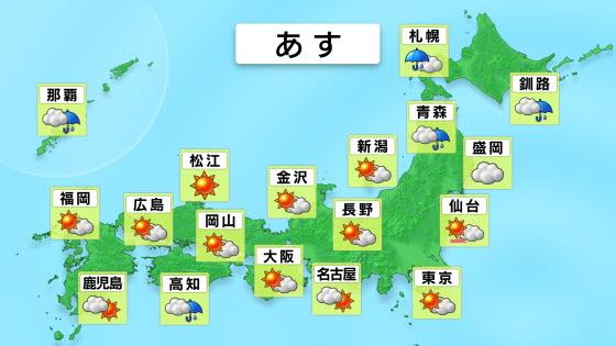 明日の全国の天気