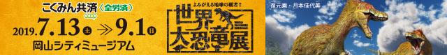 世界大恐竜展 岡山会場