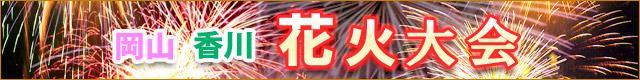 岡山・香川 花火大会情報