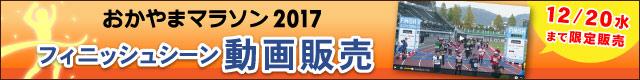 おかやまマラソン2017フィニッシュシーン動画 有料配信&ダウンロード