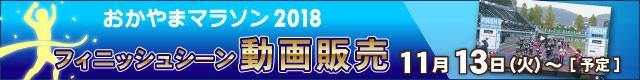 おかやまマラソン2018フィニッシュシーン動画 有料配信&ダウンロード