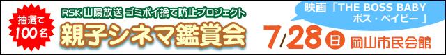 親子シネマ鑑賞会