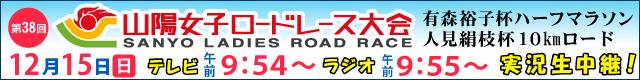 第38回 山陽女子ロードレース大会