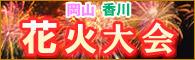 岡山香川 花火大会情報