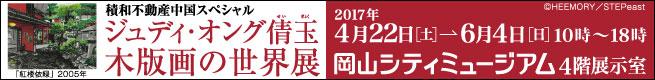 ジュディ・オング倩玉 木版画の世界展