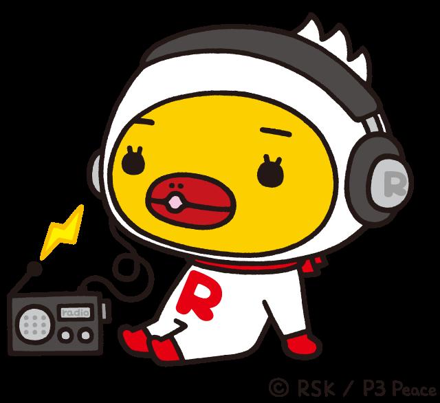 RSKラジオがFMで聴ける!『ワイ...