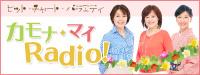 ヒット・チャート・バラエティ カモナ・マイRadio!