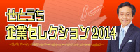 せとうち企業セレクション2014