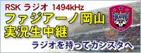 ファジアーノ岡山 実況生中継 ラジオを持ってカンスタへ