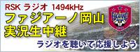 ファジアーノ岡山 実況生中継 ラジオを聴いて応援しよう