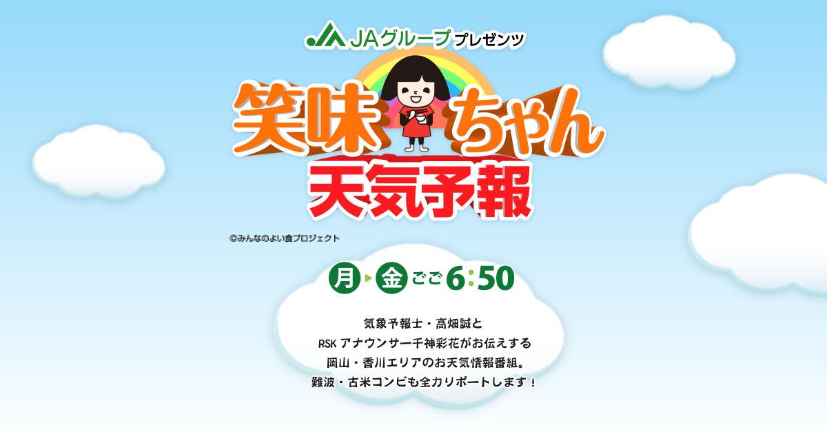 香川 天気